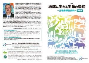 IUCN_cbd