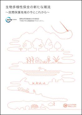 民間保護地域 表紙画像2013年度、「市民が守る保護地域プロジェクト」