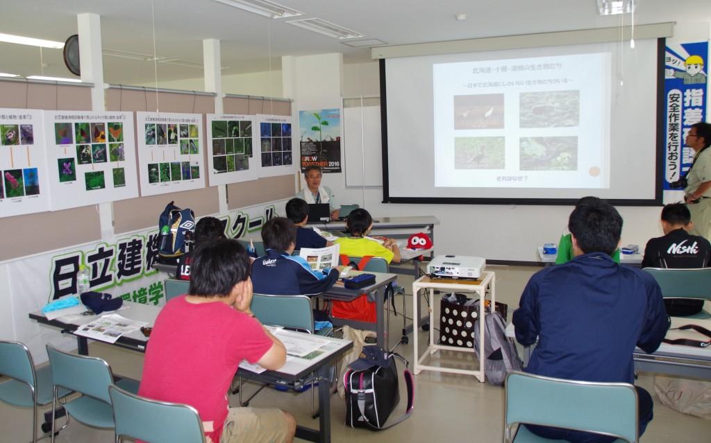日立建機エコスクールでの環境授業の様子。日本野鳥の会など環境NGOから招いた講師陣から、地球環境と、地元十勝・浦幌の自然や野鳥とのつながりというグローバルな関係を学びます。