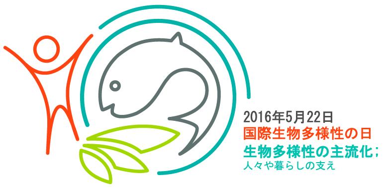5月22日国際生物多様性の日(International Day for Biological Diversity 2016)のロゴです。