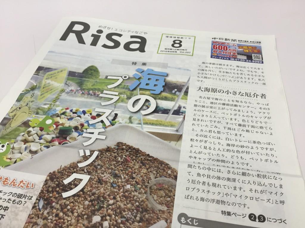 環境情報紙リサ。今月のテーマは「海のプラスチック」