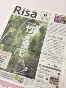 環境情報紙リサ 9月号表紙