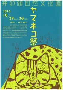井の頭自然文化園 ヤマネコ祭