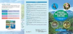 国連生物多様性の10年日本委員会(UNDB-J) 認定連携事業第9弾