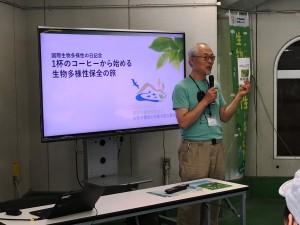 大阪自然史センター 道盛さんによる大阪の取組紹介