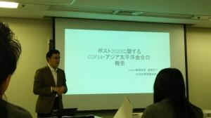 COP14報告会@名古屋